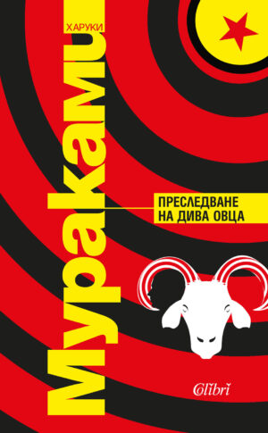 Преследване на дива овца, Харуки Мураками