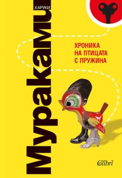 Хроника на птицата с пружина, Харуки Мураками