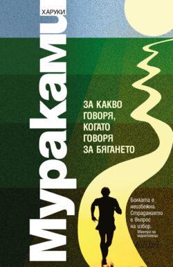 За какво говоря, когато говоря за бягането, Харуки Мураками