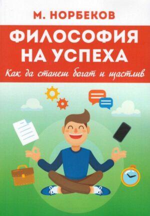 Философия на успеха, М. Норбеков