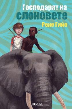 Господарят на слоновете, Рене Гийо