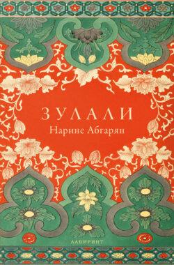 Зулали, Нарине Абгарян
