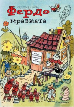 Фердо Мравката, Ондржей Секора