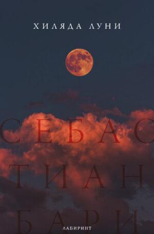 Хиляди луни, Себастиан Бари