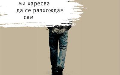 """""""Все повече ми харесва да се разхождам сам"""", Димитър Ганев"""