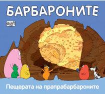 Барбароните - Пещерата на прапрабарбароните