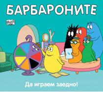 Барбароните - Да играем заедно!