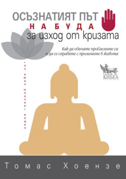 Осъзнатият път на Буда за изход от кризата, Томас Хоензе
