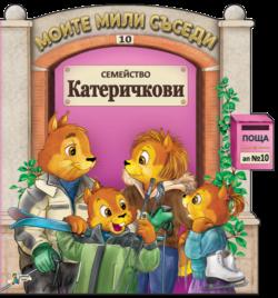 Моите мили съседи - семейство Катеричкови