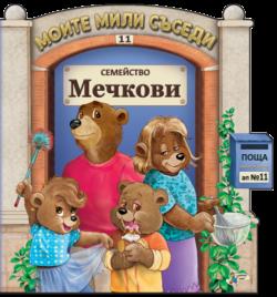 Моите мили съседи - семейство Мечкови