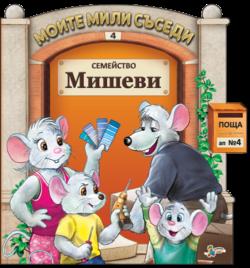 Моите мили съседи - семейство Мишеви