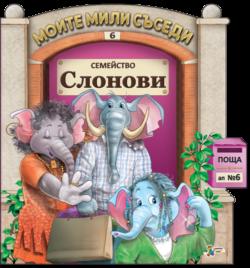 Моите мили съседи - семейство Слонови