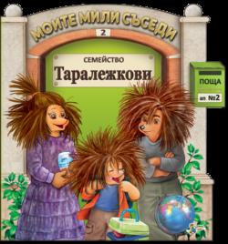 Моите мили съседи - семейство Таралежкови