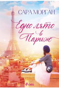 Едно лято в Париж, Сара Морган