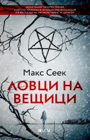 Ловци на вещици, Макс Сеек